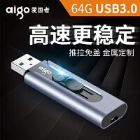 「 包邮 」爱国者(aigo)U335 64GB USB3.0 U盘 金属推拉款 蓝色 时尚高速