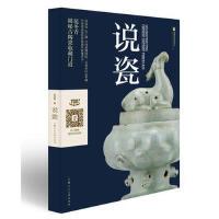 """说瓷:汝窑发现者范冬青著 揭秘古陶瓷收藏""""门道""""。"""
