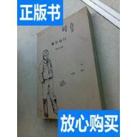 [二手旧书9成新]偶尔远行 /周国平著 上海三联书店