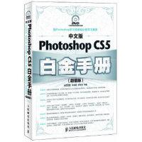 【包邮】 中文版Photoshop CS5白金手册(超值版) 曹茂鹏 等 9787115281340 人民邮电出版社
