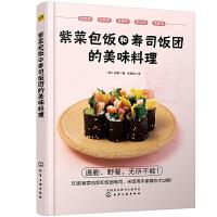 紫菜包�和�鬯撅��F的美味料理 9787122361486 (�n)��� 著 化�W工�I