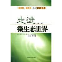 走进微生态世界-益生菌益生元领你健康长寿(第2版)李亦德 上海科学技术出版社【正版图书,达额立减】