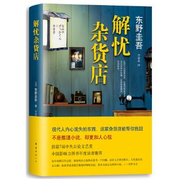 解忧杂货店(pdf+txt+epub+azw3+mobi电子书在线阅读下载)