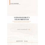 大变局中的东北振兴与东北亚区域经济合作