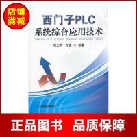 西门子PLC系统综合应用技术 刘文芳, 方强编著 机械工业出版社