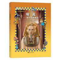 封面有磨痕 埃及――金字塔的来历 (比)德格雷蒙,(阿根廷)雷加拉多 绘,冷碧莹 9787509408223 蓝天出版