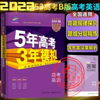 五年高考三年模拟英语高考英语2020版
