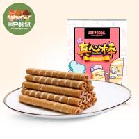 【三只松鼠_真心棒100gx2盒】休闲零食小吃蛋卷夹心饼干