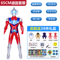 超大号赛罗奥特曼玩具泰罗迪迦银河变身器套装超人模型男孩变形 65cm迪加 送28礼