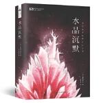 水晶沉默 藤崎慎吾 四川科技出版社 9787536490390