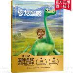 恐龙当家新版注音版绘本 迪士尼国际金奖迪士尼经典电影故事书 0-3-6岁卡通小学生一二年级注音读物畅销书