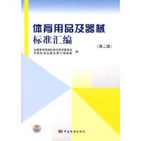 体育用品及器械标准汇编 全国体育用品标准化技术委员会,中国标准出版社第六编辑室 编 9787506656269 中国标准
