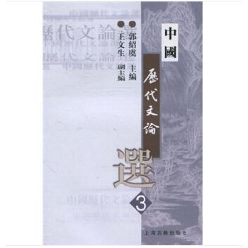 中国历代文论选(3)/高等学校文科教材