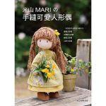 【现货】 正版:《米山MAR的手缝可爱人形偶》雅书堂16
