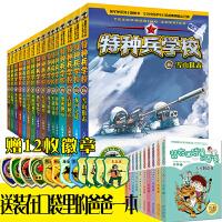 特种兵学校的书八路全套正版1-12-16册第四季之国家宝藏第二季3-6-7-8-9周岁儿童读物小学生课外阅读书籍三四至