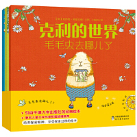 新书--3-6岁儿童绘本故事书(全3册) 克利的世界:毛毛虫去哪儿了/保护蒲公英/环保自行车(货号:X1) 97875