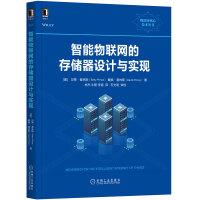 正版书籍 智能物联网的存储器设计与实现 贝蒂普林斯物联网核心技术丛书机器通信存储器设备因特网安全嵌入