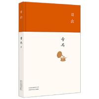 日出 曹禺著 9787530217320 北京十月文艺出版社