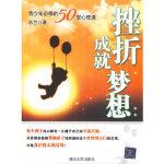 【包邮】挫折成就梦想:青少年必修的50堂心理课 木兰 清华大学出版社 9787302287148