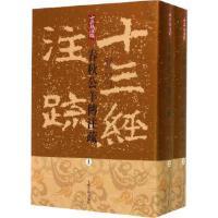 【全新直发】春秋公羊传注疏(2册) 上海古籍出版社