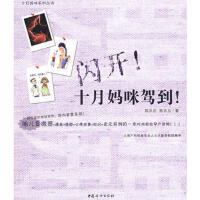 闪开!十月妈咪驾到! 陈乐迎 中国妇女出版社 9787802035935