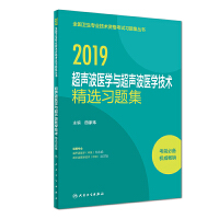 2019超声波医学与超声波医学技术精选习题集