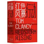 """""""红色风暴""""行动(汤姆・克兰西作品系列)"""