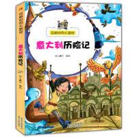 穿越世界大冒险 意大利历险记 7-15岁中小学生课外阅读