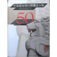 中国建设银行辉煌五十年 (附光盘) 精装