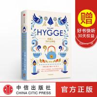 丹麦人为什么幸福 迈克 维金 著 好评如潮的HYGGE生活方式读本 中信出版社图书 畅销书 正版书籍