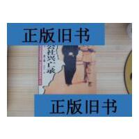【二手旧书9成新】人民公社兴亡录 第二册 /宋海庆 著 新疆青少?