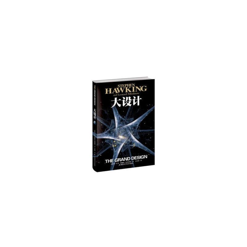 《大设计》(霍金全新著作,阐释宇宙终极问题) 霍金开微博了,仿佛可以连接宇宙了