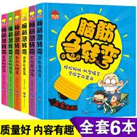正版脑筋急转弯小学注音版6-12岁大全绘本儿童书籍全套6册猜谜语7-10周岁小学生课外阅读书籍一年级二年级逻辑思维训练