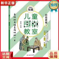 儿童围棋教室(初级教程三) 常昊 上海文艺出版社9787532170432【新华书店 正版全新 品质保障】