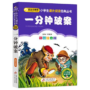 一分钟破案(彩图注音版)小学生语文新课标必读丛书 全国名校班主任隆重推荐,专为孩子量身订做的阅读书目。畅销10年,经久不衰,发行量超过7000万册,中国小学生喜爱的图书之一。