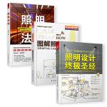 照明设计实用套装【共3册】(照明设计圣经+图解照明设计+照明法则)国际照明设计基础教程系列