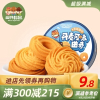 【领券满400减300】【三只松鼠_丹麦风味曲奇100gX1罐】饼干糕点办公室