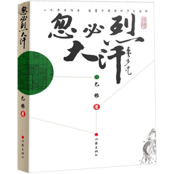 [二手95成新旧书]忽必烈大汗  9787506366861 作家出版社