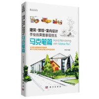 【二手书9成新】建筑 景观 室内设计手绘效果图表现技法-马克笔篇钟叶洲9787030402455科学出版社