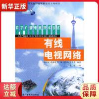 有线电视网络――数字广播电视技术书系 刘剑波 中国广播影视出版社 9787504339898