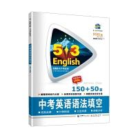 曲一线 中考英语语法填空150+50篇 53英语新题型系列图书(2021)