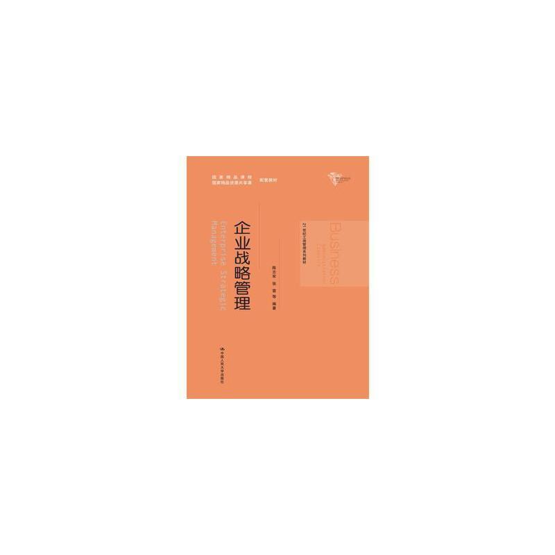 【二手95成新旧书】企业战略管理(21世纪工商管理系列教材) 9787300232607 中国人民大学出版社