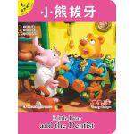 小熊拔牙(汉英双语有声伴读)/小小孩影院