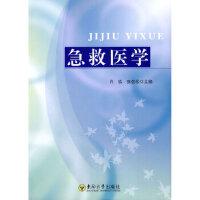 【新书店正版】急救医学许铁9787564120078东南大学出版社
