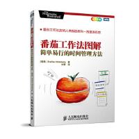 【新书店正版】番茄工作法图解:简单易行的时间管理方法(流行的时间管理方法)[瑞典]史蒂夫・诺特伯格(Staffan N