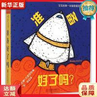准备好了吗 (美)尼娜兰登 ,张芳 北京联合出版公司9787550236721『新华书店 正版保障』