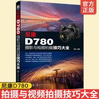 正版 尼康D780摄影与视频拍摄技巧大全 尼康D780功能实拍设置技巧 拍摄题材实战技法 摄影实用类书籍 摄影摄像自学教