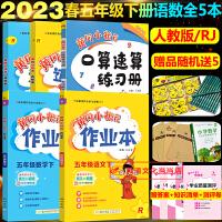 黄冈小状元五年级上册全套5本人教版2019秋部编版