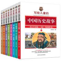 写给儿童的中国历史故事 共8册 小学生四五六年级上册下册6-7-8-9-10-11-12岁456年级课外阅读历史儿童读