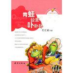 【正版直发】中国原创童书――青蛙公主卟卟卟 肖定丽 9787530742808 新蕾出版社